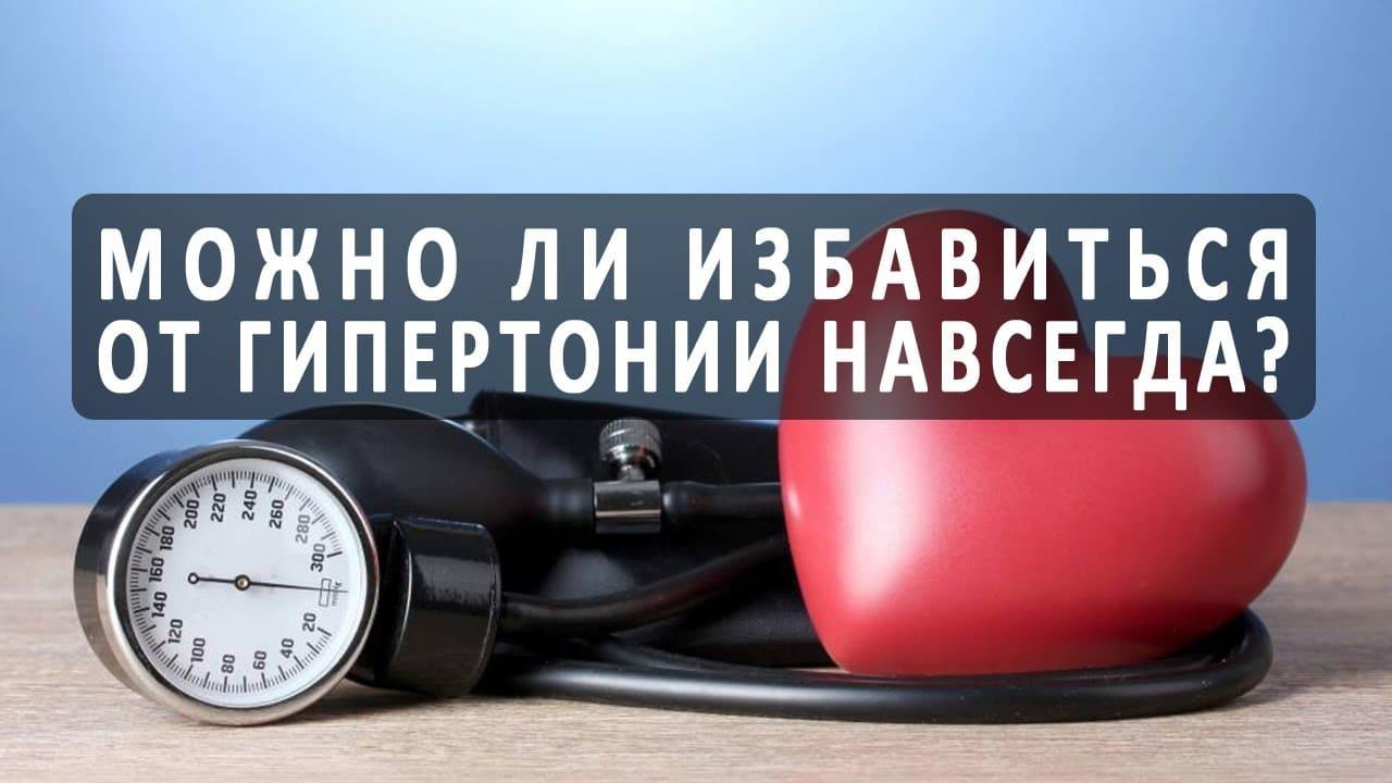 Как вылечить гипертонию навсегда и без лекарств