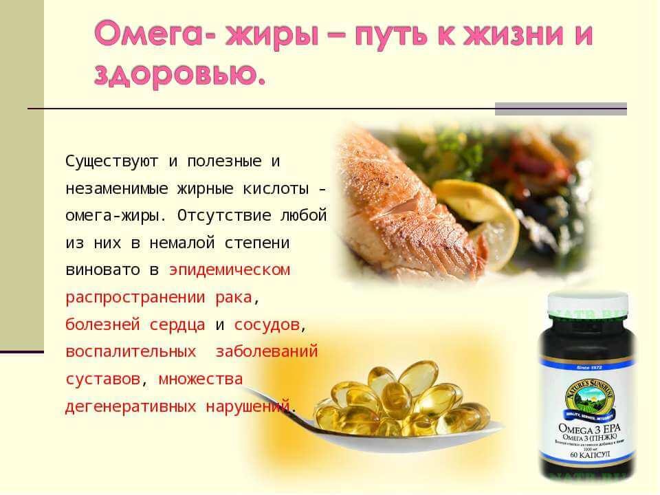 Омега-жиры от гипертонии