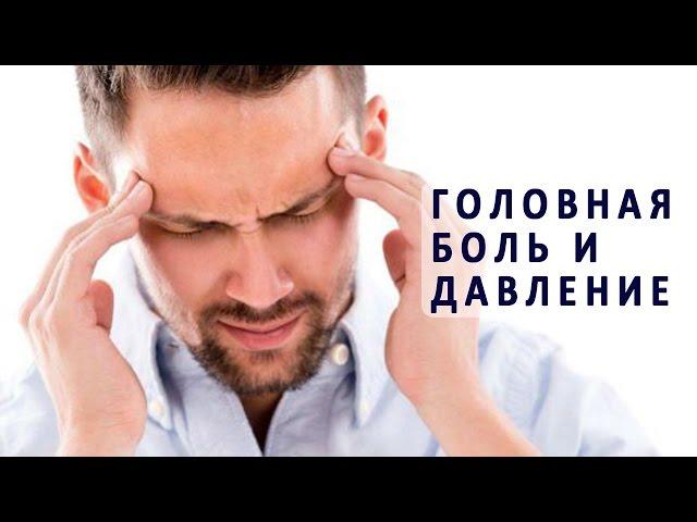Что делать, когда высокое давление и очень сильно болит голова: причины боли, что выпить