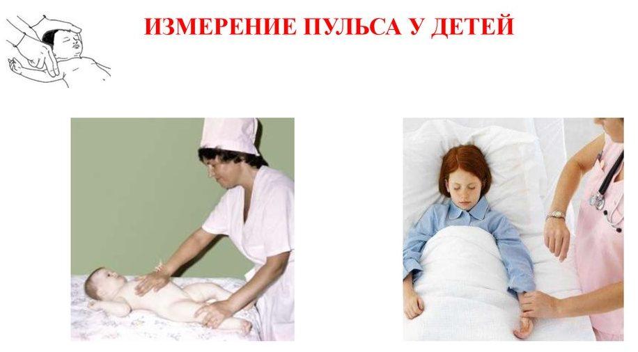 Как измерить пульс у ребенка