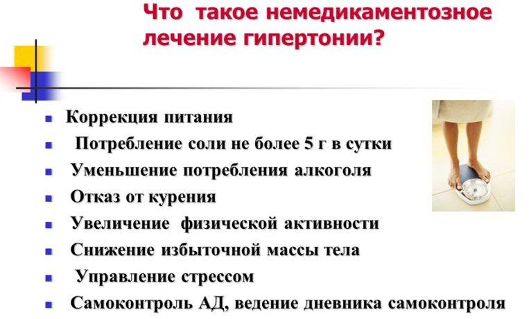 Лечение гипертонии немедикаментозно