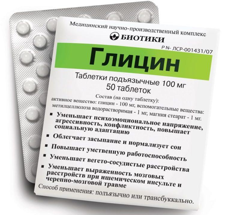 Глицин и давление