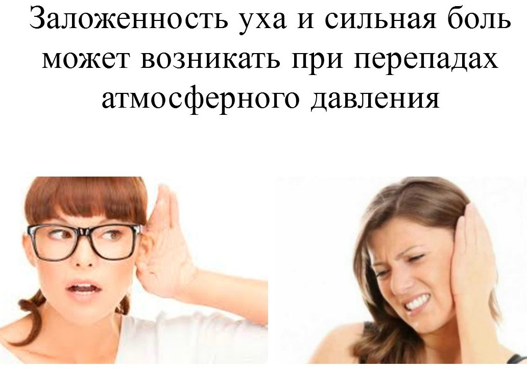 Заложенность уха и давление