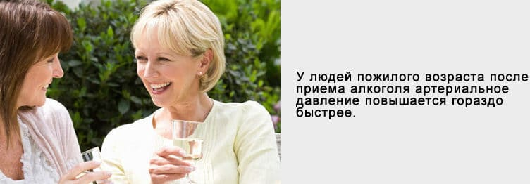 Алкоголь повышает АД у пожилых людей