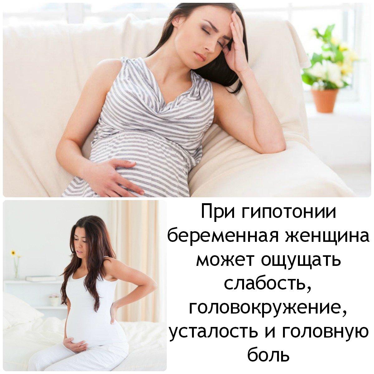 Давление 100/80 при беременности