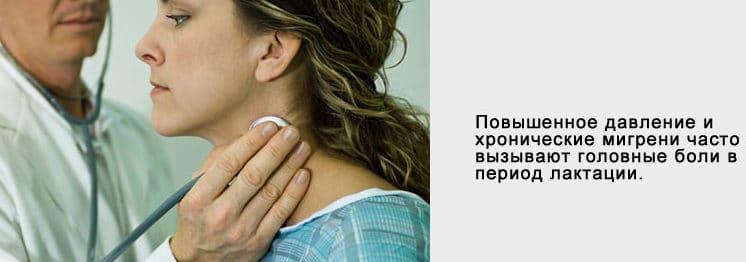 Гипертония в период лактации
