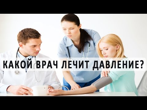 Какой врач лечит давление у взрослых