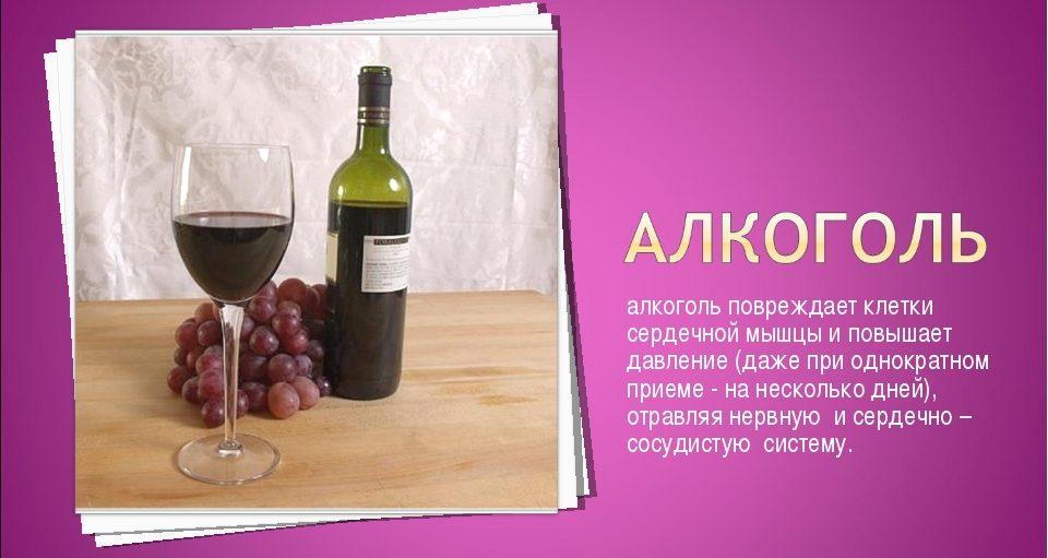 Алкоголь повышает давление