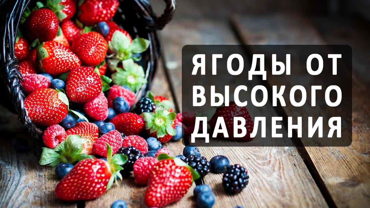 Какие ягоды понижают давление, повышают, список