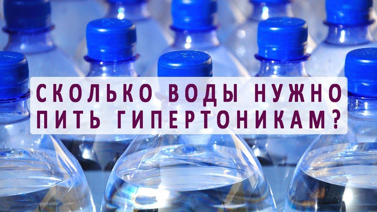Сколько можно пить воды в день при гипертонии