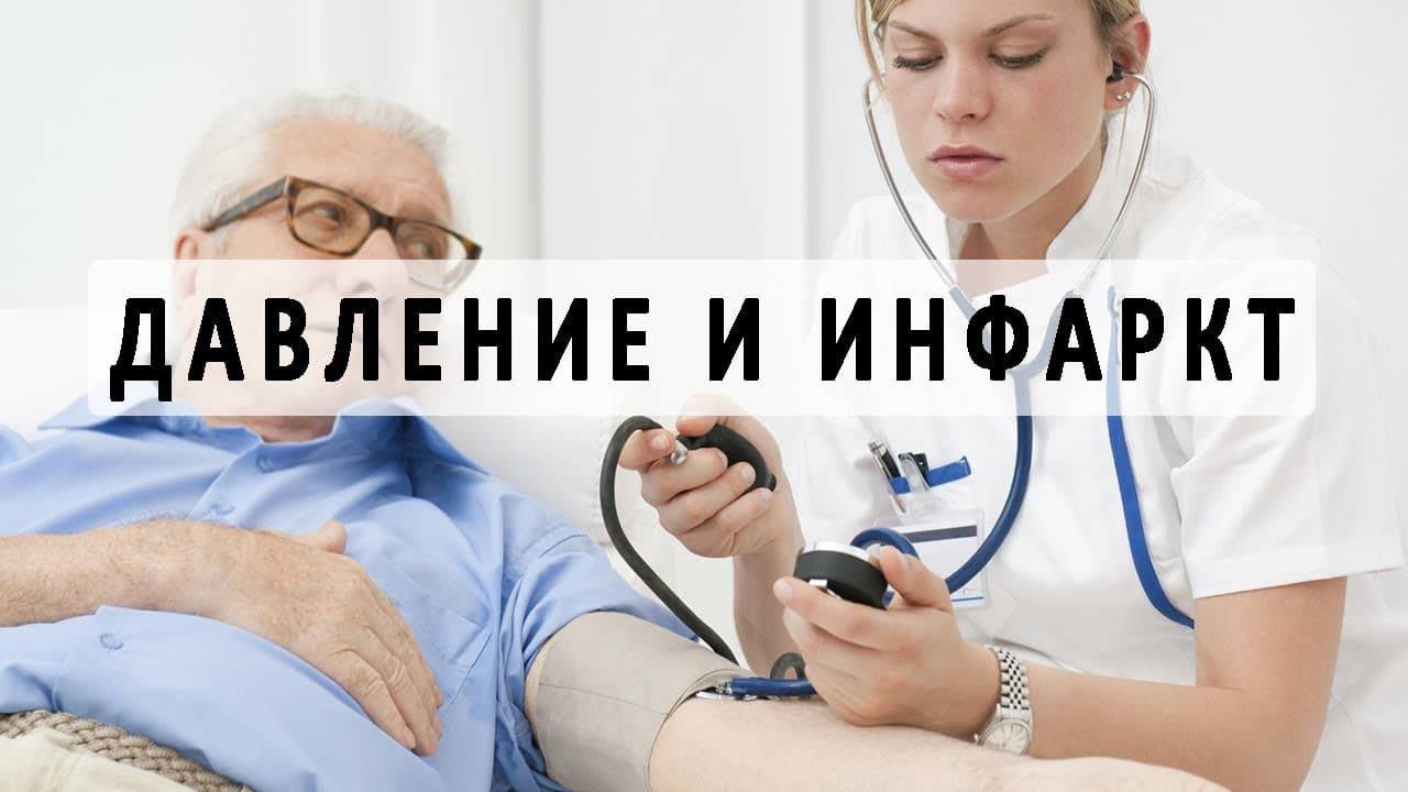 Показатели давления при инфаркте высокие или низкие