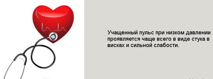Учащенное сердцебиение при гипотонии