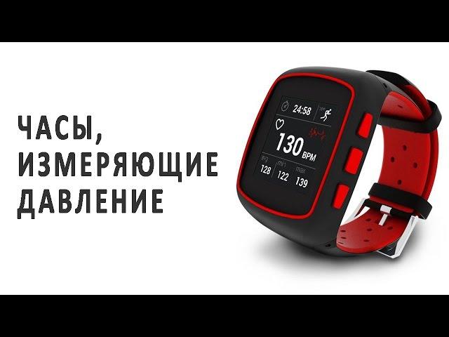 Rovermate умные часы с функцией измерения давления