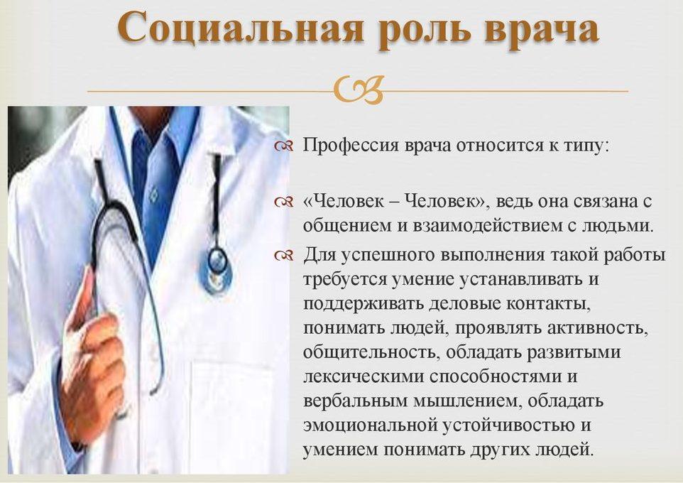 Изображение - Какой врач занимается давлением и пульсом slide-10-e1536069566708