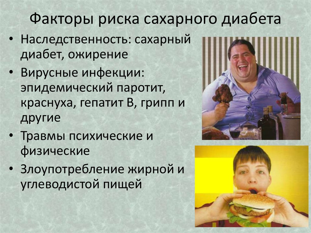 Факторы риска сахарного диабета